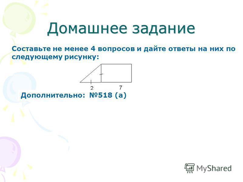 Домашнее задание Составьте не менее 4 вопросов и дайте ответы на них по следующему рисунку: Дополнительно: 518 (а)