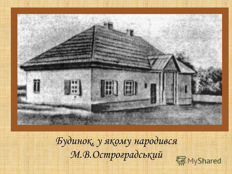 Будинок, у якому народився М.В.Остроградський