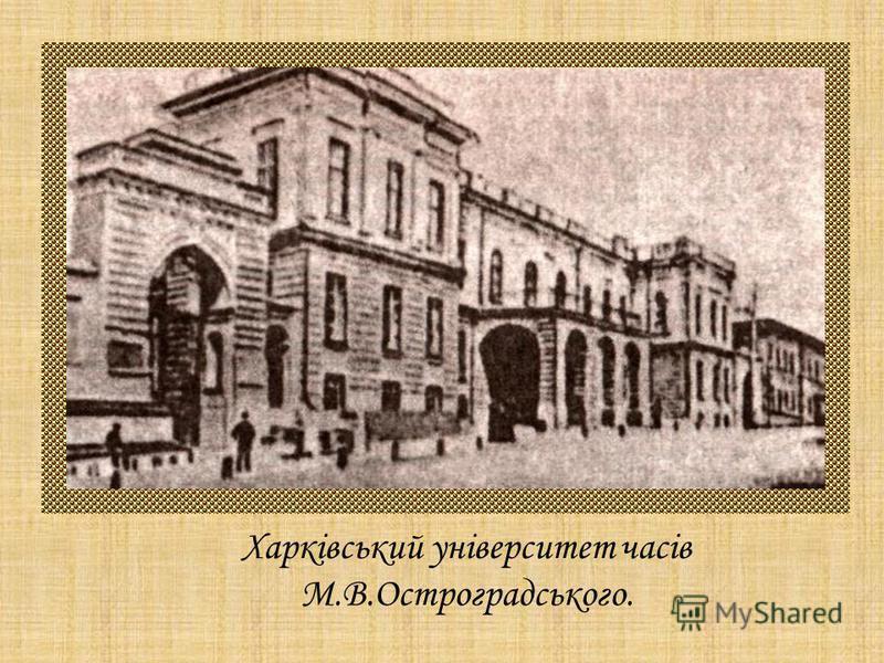 Харківський університет часів М.В.Остроградського.