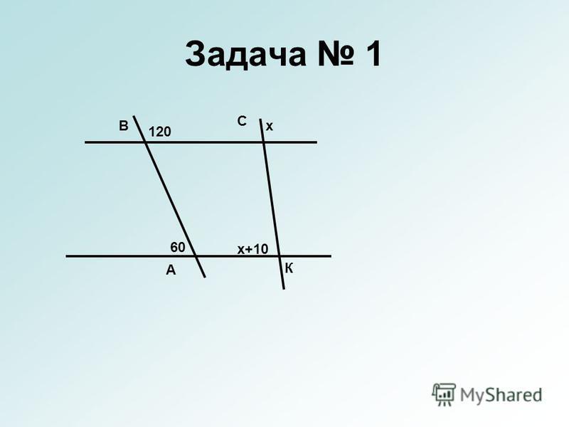 Задача 1 А В С К х 60 х+10 120
