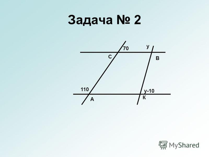 Задача 2 А В С К y 110 y-10 70