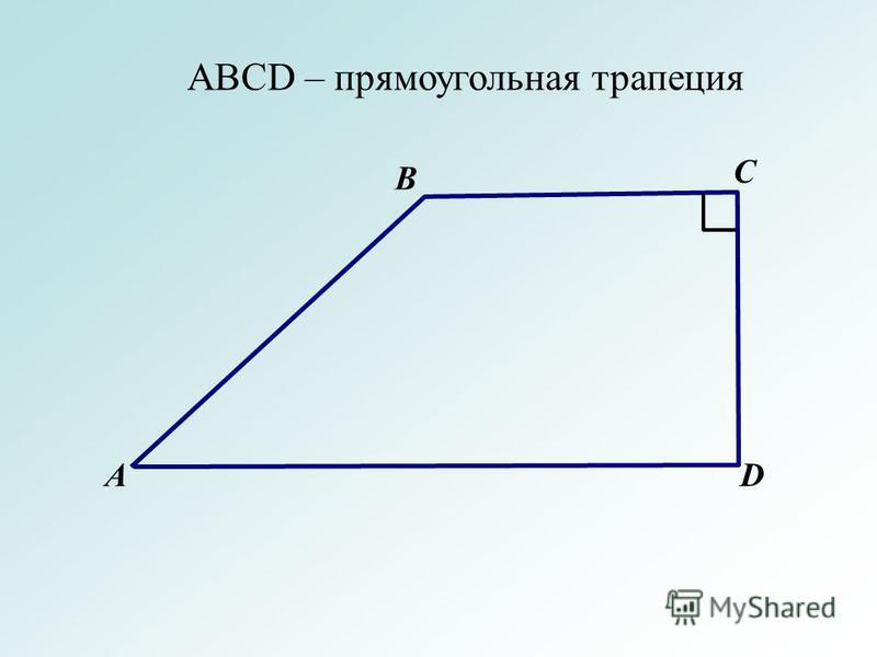 А B C D АВСD – прямоугольная трапеция