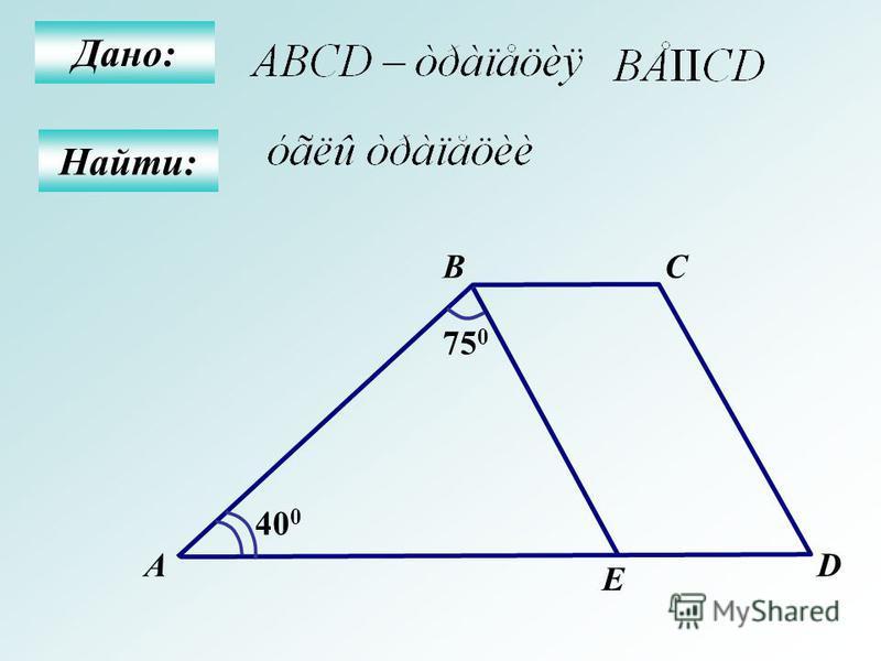 Найти: 75 0 40 0 Дано: А BC D E