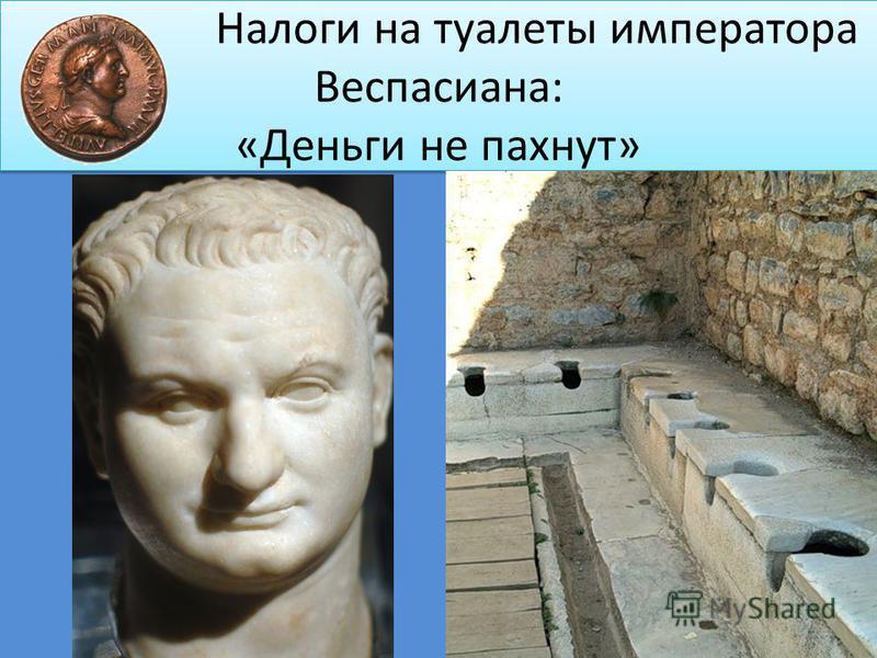 Налоги на туалеты императора Веспасиана: «Деньги не пахнут»