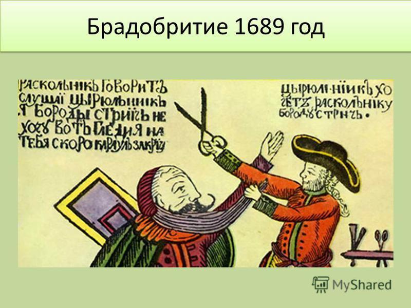 Брадобритие 1689 год