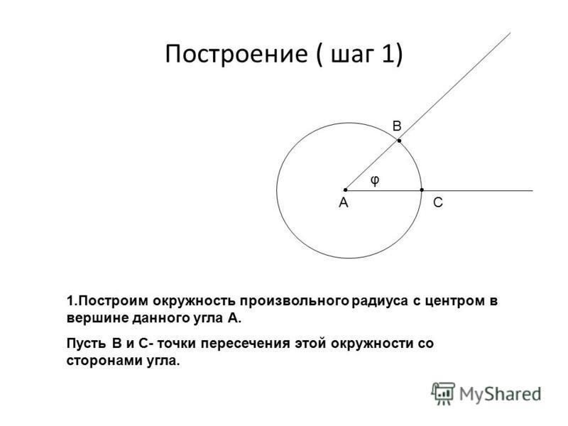 Задача 2 Построить: угол А 1, равный φ Дано: угол А =φ Луч а, А 1 - начало луча а А φ А1А1 а Построение угла, равного данному