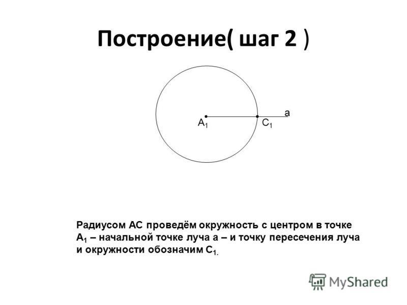 Построение ( шаг 1) А φ В С 1. Построим окружность произвольного радиуса с центром в вершине данного угла А. Пусть B и C- точки пересечения этой окружности со сторонами угла.