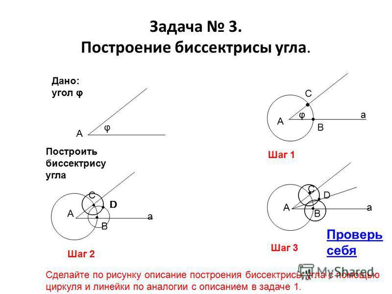 Построение ( шаг 4) А1А1 В1В1 С1С1 а Проведём луч А 1 В 1.. Получим угол В 1 А 1 С 1,, равный данному.Равенство углов следует из равенства треугольников АВС и А 1 В 1 С 1.. ? Назовите признак равенства этих треугольников.