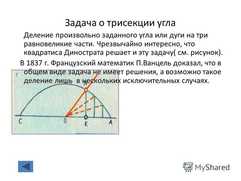Задача о квадратуре круга История нахождения квадратуры круга длилась четыре тысячелетия, а сам термин стал синонимом неразрешимых задач. Задача сводилась к построению отрезка, длина которого равна длине окружности данного круга. Это было показано ещ