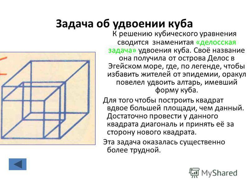 Задача о трисекции угла Деление произвольно заданного угла или дуги на три равновеликие части. Чрезвычайно интересно, что квадратика Динострата решает и эту задачу( см. рисунок). В 1837 г. Французский математик П.Ванцель доказал, что в общем виде зад