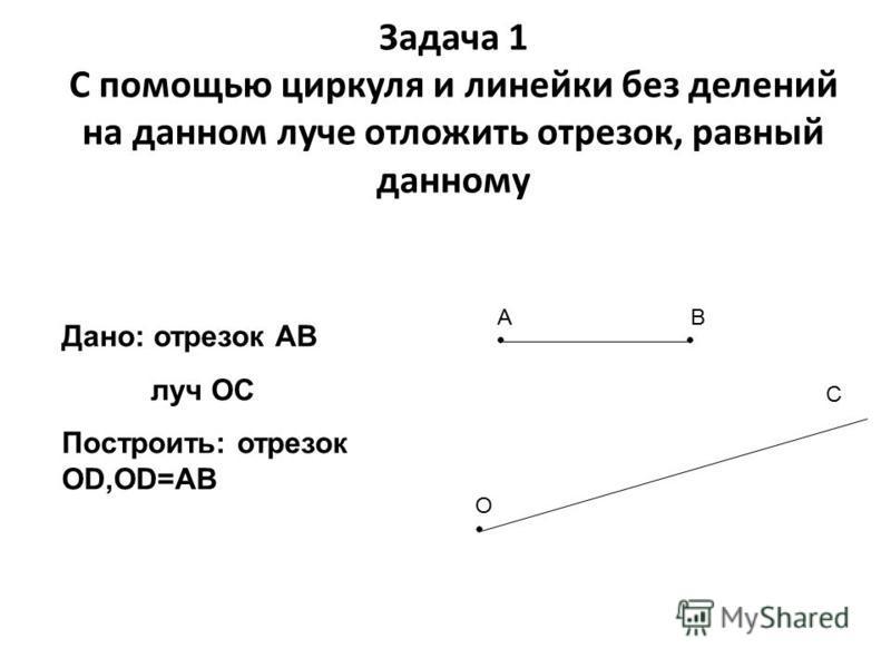 Тест(продолжение) 5. Диаметром окружности называется а) прямая, проходящая через центр окружности;а) прямая, проходящая через центр окружности б) хорда, проходящая через центр окружности.б) хорда, проходящая через центр окружности Оцени себя. Если у