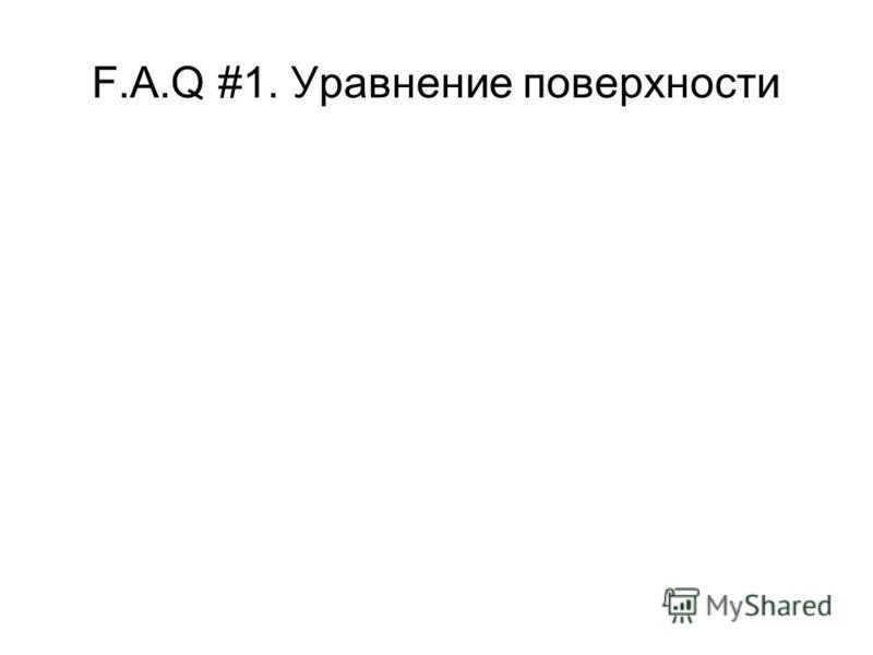 F.A.Q #1. Уравнение поверхности