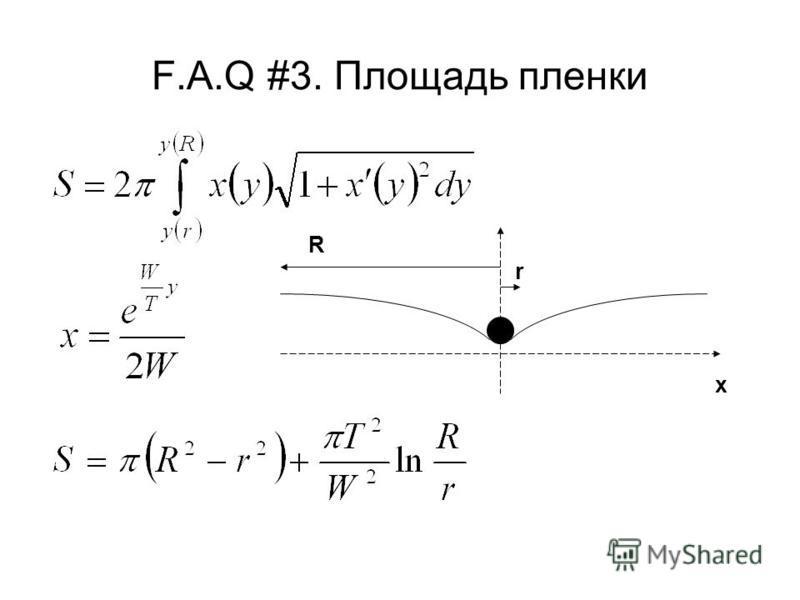 F.A.Q #3. Площадь пленки R r x