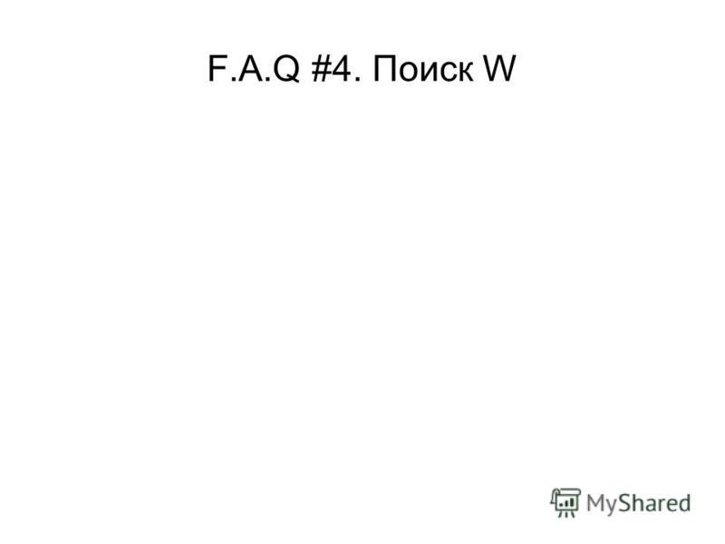 F.A.Q #4. Поиск W