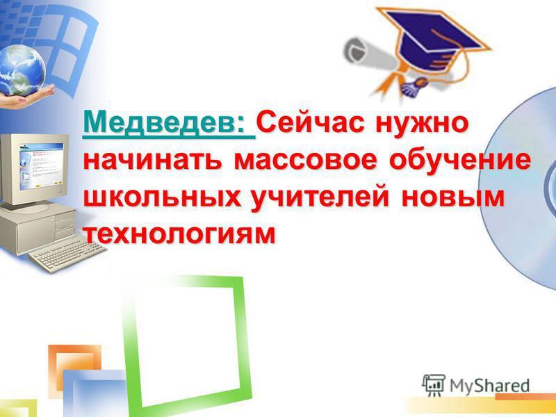 2 ММММ ее ддт вввв ее ддт ее вввв :::: С С С С Сейчас нужно начинать массовое обучение школьных учителей новым технологиям