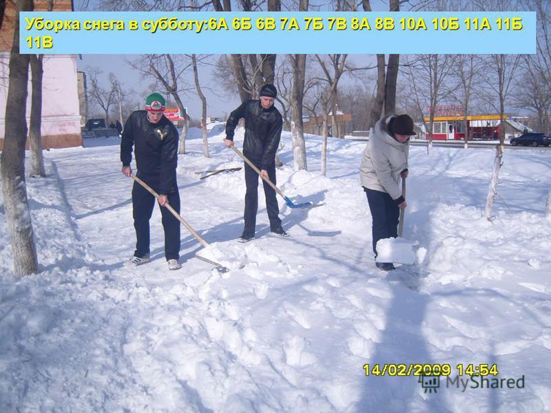 5 Уборка снега в субботу:6А 6Б 6В 7А 7Б 7В 8А 8В 10А 10Б 11А 11Б 11В