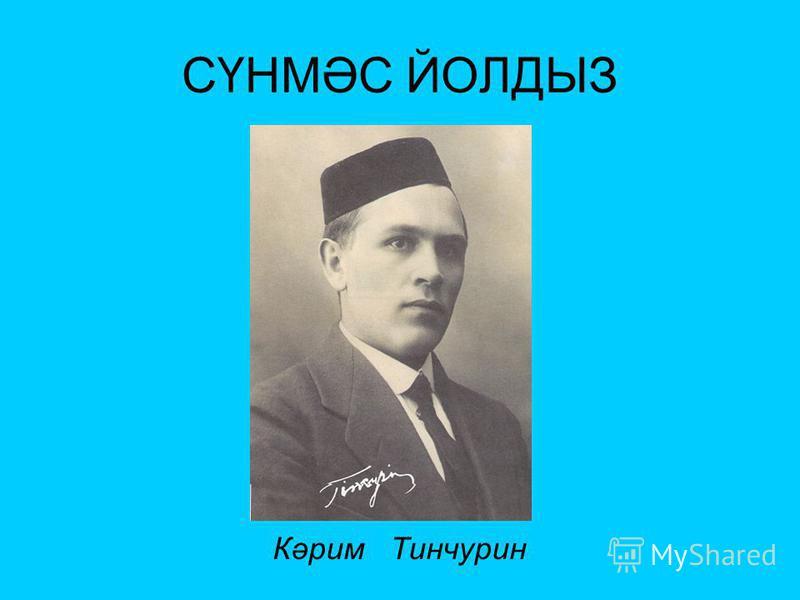 СҮНМӘС ЙОЛДЫЗ Кәрим Тинчурин