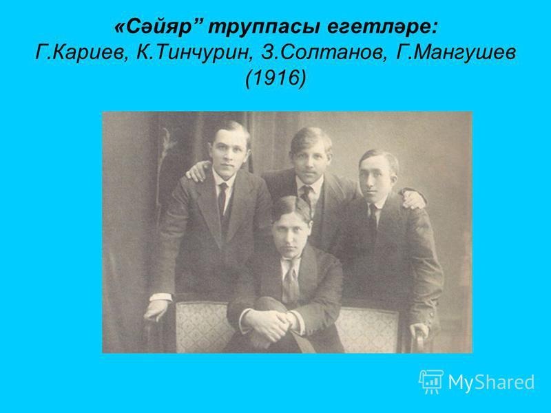 «Сәйяр труппасы егетләре: Г.Кариев, К.Тинчурин, З.Солтанов, Г.Мангушев (1916)