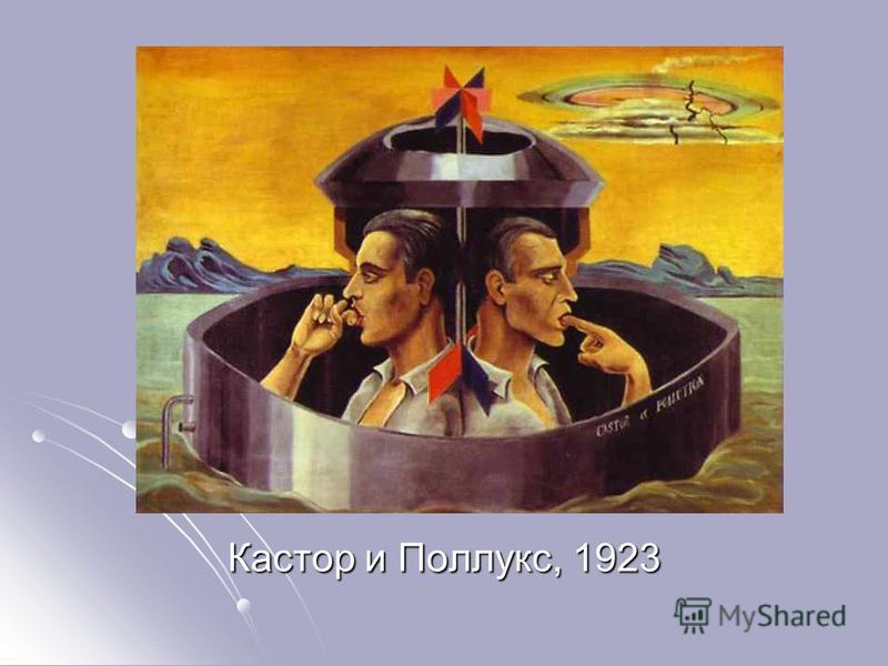 Кастор и Поллукс, 1923