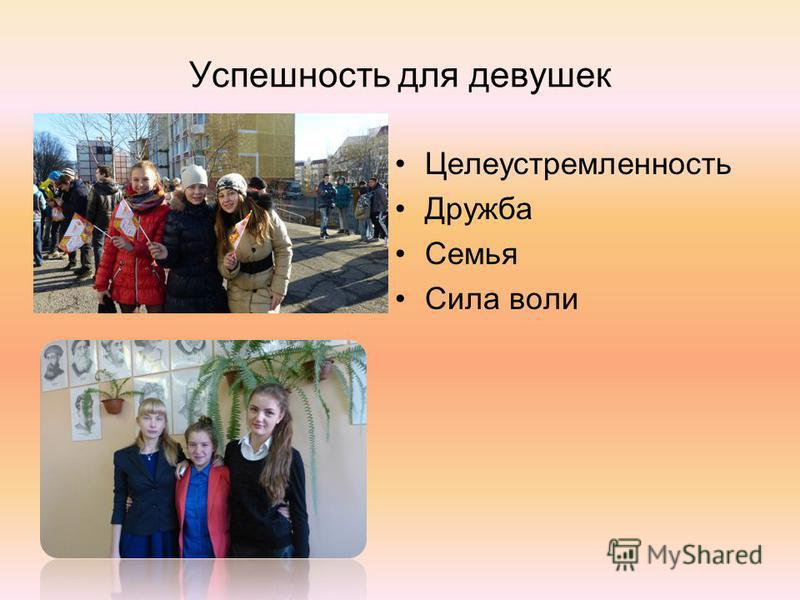Успешность для девушек Целеустремленность Дружба Семья Сила воли