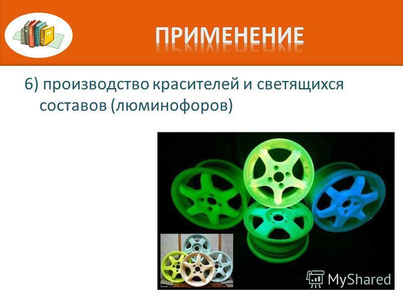 6) производство красителей и светящихся составов (люминофоров)