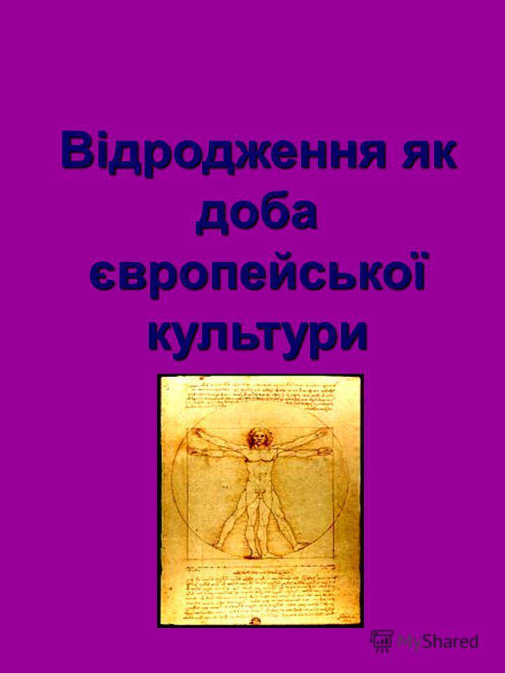 Відродження як доба європейської культури