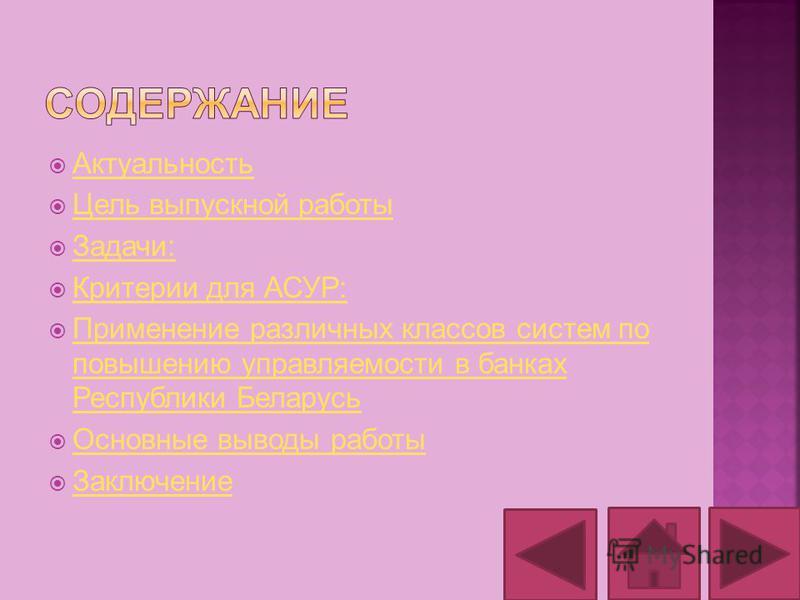 Актуальность Цель выпускной работы Задачи: Критерии для АСУР: Применение различных классов систем по повышению управляемости в банках Республики Беларусь Применение различных классов систем по повышению управляемости в банках Республики Беларусь Осно