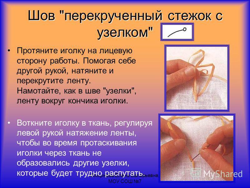 Смирнова Елена Валерьевна, МОУ СОШ 7 Шов