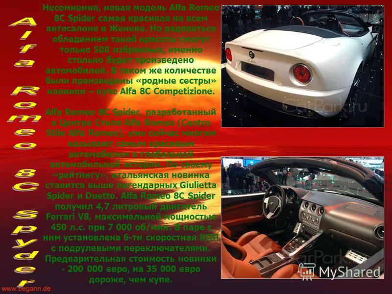Несомненно, новая модель Alfa Romeo 8C Spider самая красивая на всем автосалоне в Женеве. Но радоваться обладанием такой красоты смогут только 500 избранных, именно столько будет произведено автомобилей. В таком же количестве были произведены «родные