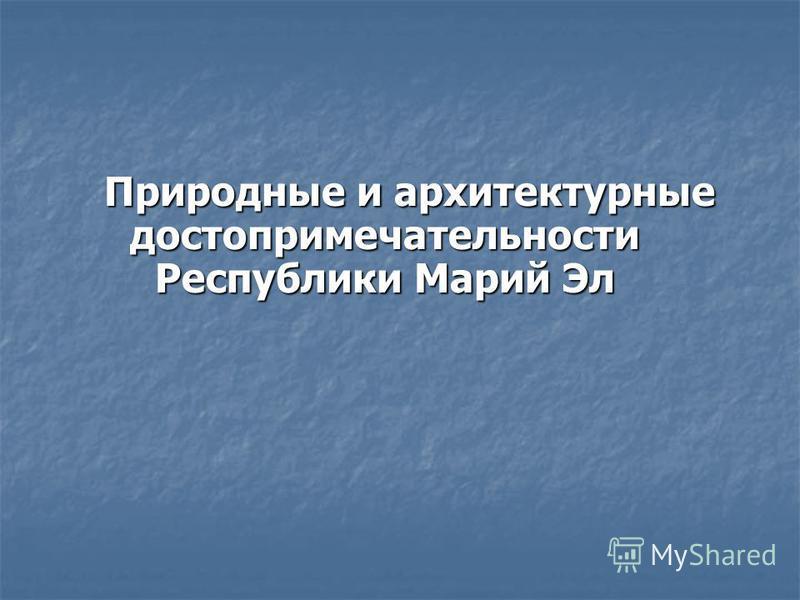 Природные и архитектурные достопримечательности Республики Марий Эл
