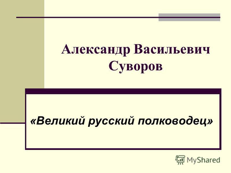 Александр Васильевич Суворов «Великий русский полководец»