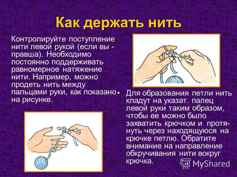 Как держать нить Контролируйте поступление нити левой рукой (если вы - правша). Необходимо постоянно поддерживать равномерное натяжение нити. Например, можно продеть нить между пальцами руки, как показано на рисунке. Для образования петли нить кладут