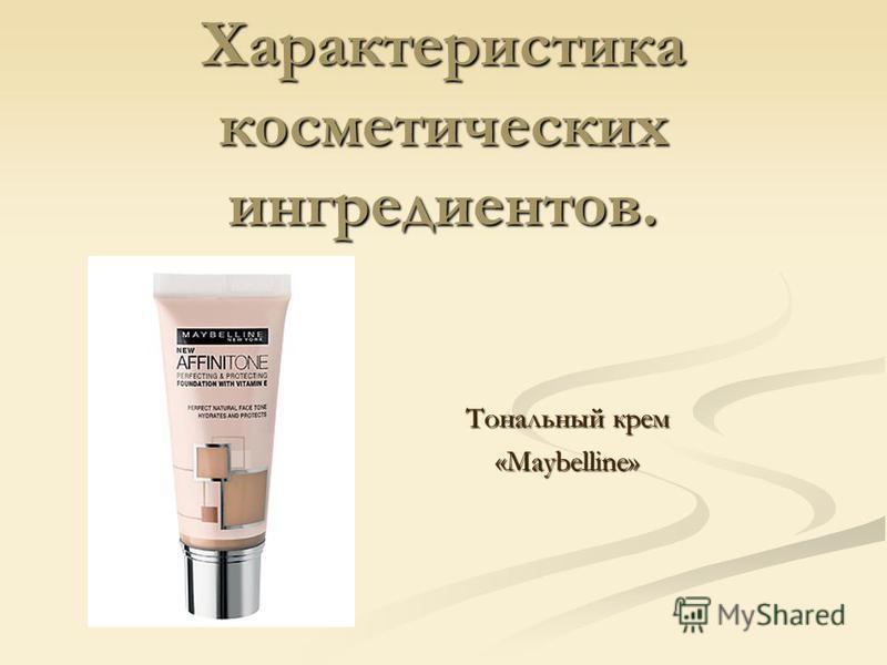 Характеристика косметических ингредиентов. Тональный крем «Maybelline»
