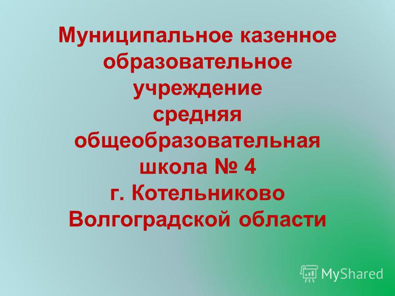 Муниципальное казенное образовательное учреждение средняя общеобразовательная школа 4 г. Котельниково Волгоградской области