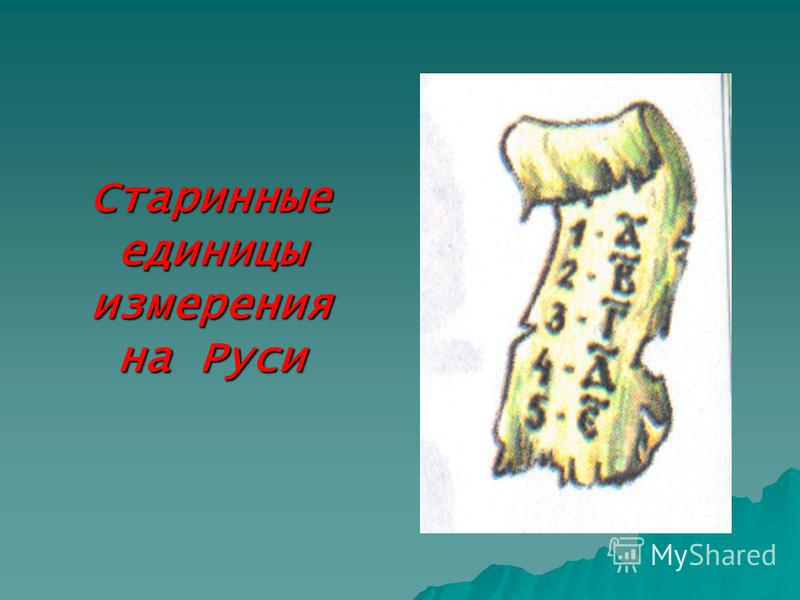 Старинные единицы измерения на Руси