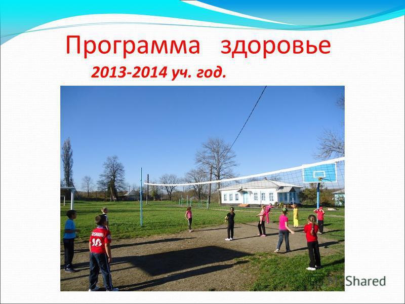 Программа здоровье 2013-2014 уч. год.