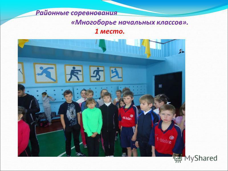 Районные соревнования «Многоборье начальных классов». 1 место.