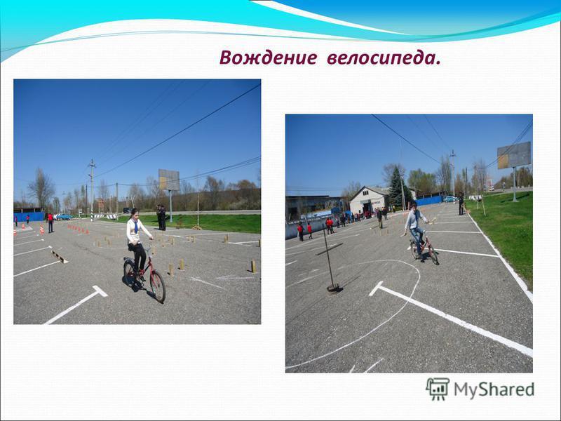 Вождение велосипеда.