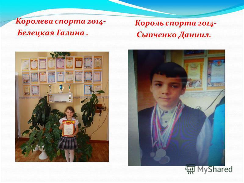 Королева спорта 2014- Белецкая Галина. Король спорта 2014- Сыпченко Даниил.