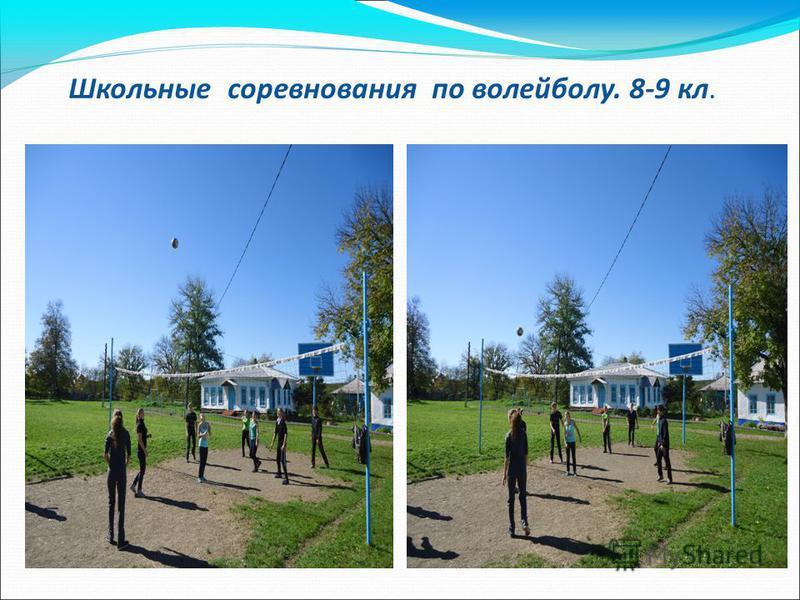 Школьные соревнования по волейболу. 8-9 кл.