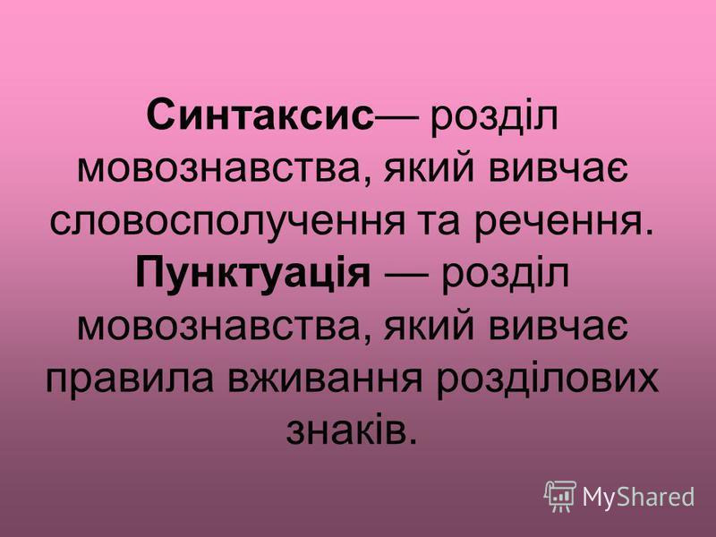 Синтаксис розділ мовознавства, який вивчає словосполучення та речення. Пунктуація розділ мовознавства, який вивчає правила вживання розділових знаків.
