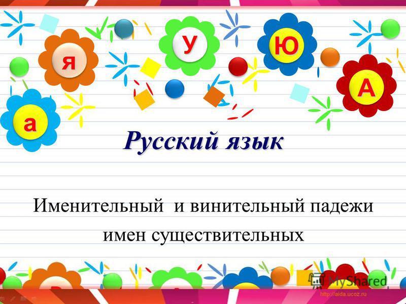Русский язык Именительный и винительный падежи имен существительных УУ яя АА ЮЮ аа