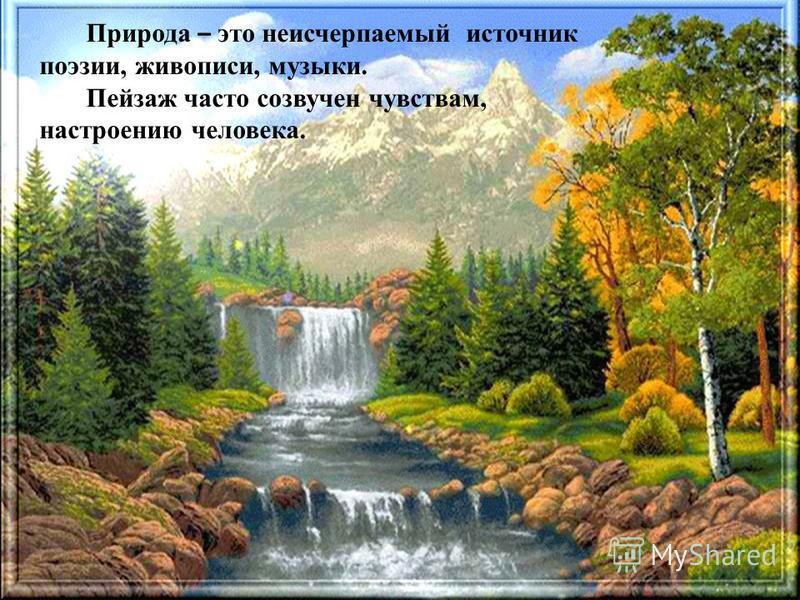 Природа – это неисчерпаемый источник поэзии, живописи, музыки. Пейзаж часто созвучен чувствам, настроению человека.