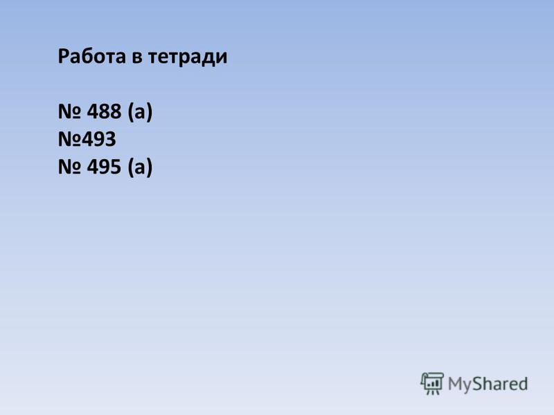 Работа в тетради 488 (а) 493 495 (а)