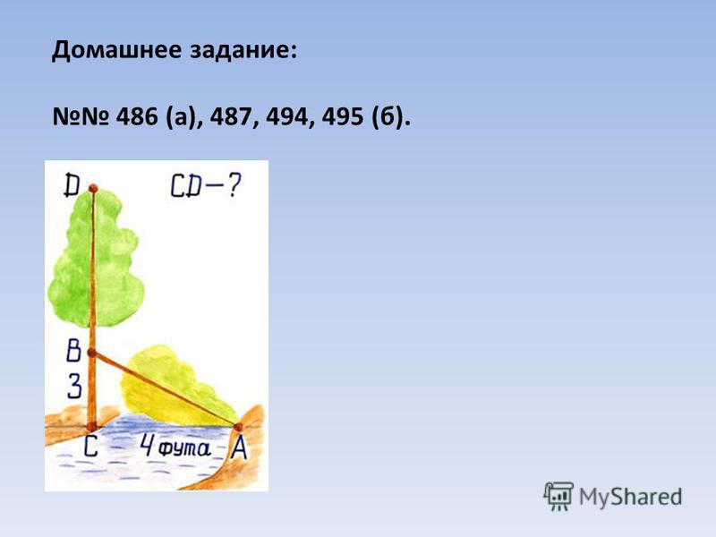 Домашнее задание: 486 (а), 487, 494, 495 (б).