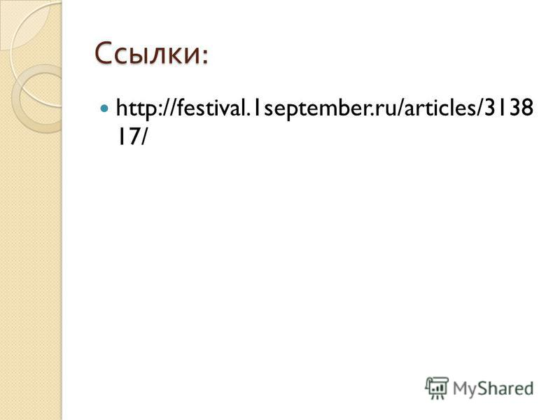 Ссылки : http://festival.1september.ru/articles/3138 17/