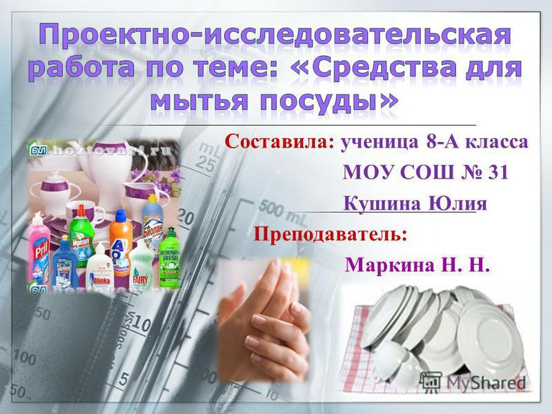 Составила: ученица 8-А класса МОУ СОШ 31 Кушина Юлия Преподаватель: Маркина Н. Н.