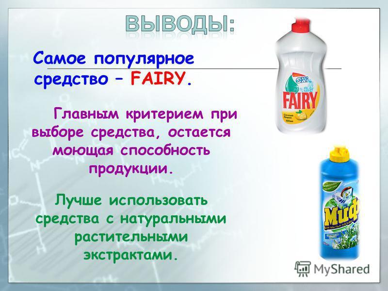 Самое популярное средство – FAIRY. Лучше использовать средства с натуральными растительными экстрактами. Главным критерием при выборе средства, остается моющая способность продукции.