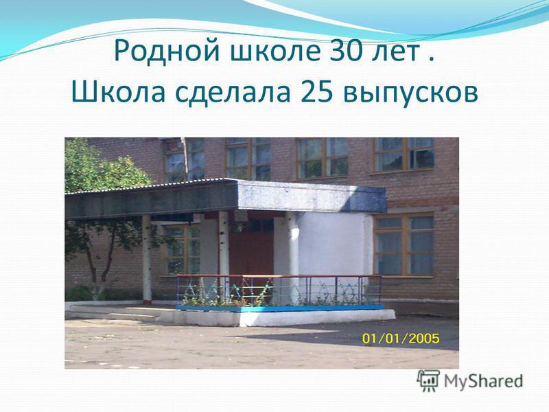 Школа основана 1979 году.