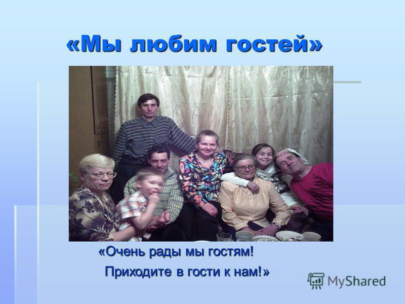 «Отдыхаем всей семьёй!» «Отдыхаем всей семьёй!» « Вместе мечтаем, на лыжах гуляем, « Вместе мечтаем, на лыжах гуляем, В лес и походы часто бываем!» В лес и походы часто бываем!»